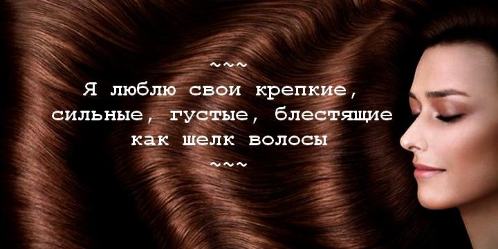 Аффирмации от выпадения волос хэй